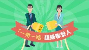 以香港連接「一帶一路」