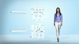 「一带一路」香港起步